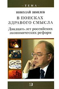 В поисках здравого смысла. Двадцать лет российских экономических реформ  #1