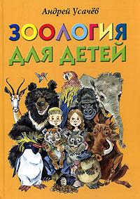 Зоология для детей #1