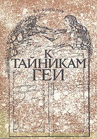 К тайникам Геи   Копылов Виктор Ефимович #1
