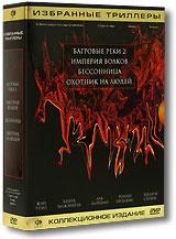 Багровые реки 2. Империя волков. Бессонница. Охотник на людей. Коллекционное издание (5 DVD)  #1