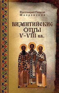 Византийские отцы V-VIII вв. #1