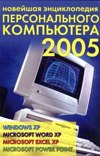 Новейшая энциклопедия персонального компьютера 2005 #1