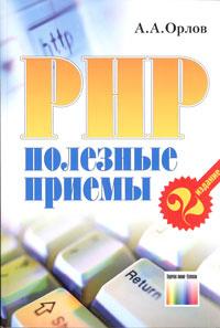PHP. Полезные приемы #1