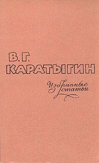 В. Г. Каратыгин. Избранные статьи | Каратыгин Вячеслав Гаврилович  #1