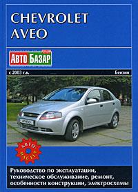 Chevrolet Aveo с 2003 г.в. Бензин. Руководство по эксплуатации, техническое обслуживание, ремонт, особенности #1