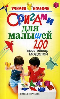 Оригами для малышей. 200 простейших моделей   Черенкова Елена Феликсовна  #1
