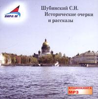 Исторические очерки и рассказы (аудиокнига MP3)   Шубинский Сергей Николаевич  #1