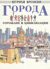 Города, горожане и цивилизации | Бергин Марк, Макдональд Фиона  #1