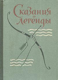 Сказания и легенды | Бальмонт Константин Дмитриевич, Кочетков А.  #1
