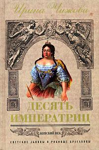 Десять императриц   Чижова Ирина Борисовна #1