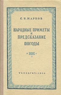 Народные приметы и предсказание погоды   Жарков С. Н. #1