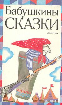 Бабушкины сказки   Толстой Лев Николаевич, Андерсен Ганс Кристиан  #1