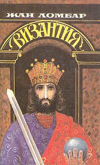 Византия | Ломбар Жан #1
