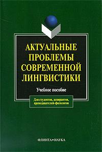 Актуальные проблемы современной лингвистики | Лакофф Джордж, Джонсон Майк  #1