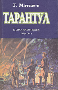 Тарантул   Матвеев Герман Иванович #1