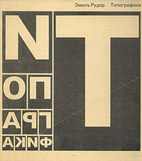 Типографика | Рудер Эмиль #1