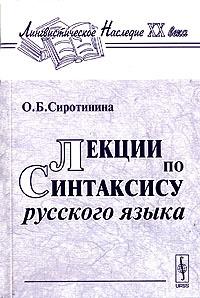 Лекции по синтаксису русского языка #1