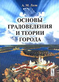 Основы градоведения и теории города #1