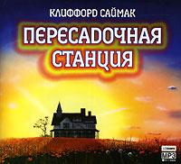Пересадочная станция   Хорлин Александр, Саймак Клиффорд Дональд  #1