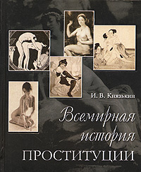 Всемирная история проституции #1