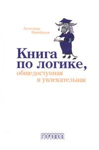 Книга по логике, общедоступная и увлекательная #1