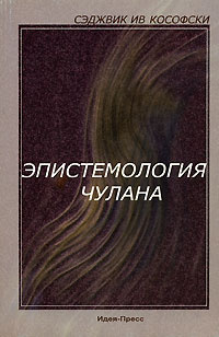 Эпистемология чулана #1