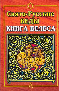 Свято-Русские Веды. Книга Велеса #1