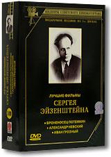 Лучшие фильмы Сергея Эйзенштейна (3 DVD) #1