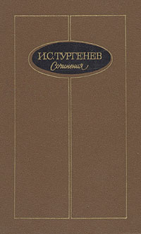 И. С. Тургенев. Сочинения в трех томах. Том 1 | Тургенев Иван Сергеевич  #1