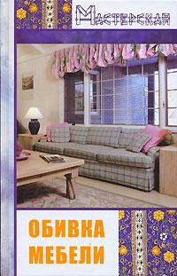 Обивка мебели #1
