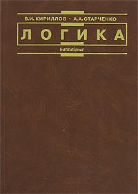 Логика | Кириллов Вячеслав Иванович, Старченко Анатолий Александрович  #1