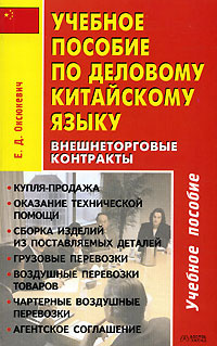 Учебное пособие по деловому китайскому языку. Внешнеторговые контракты  #1