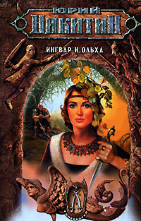 Ингвар и Ольха | Никитин Юрий Александрович #1