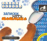 Записки кота Шашлыка (аудиокнига MP3) | Экслер Алекс #1
