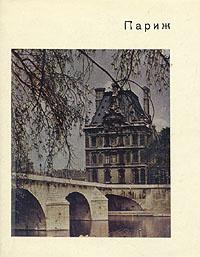Париж | Моруа Андре #1
