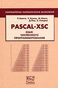 PASCAL-XSC. Язык численного программирования #1
