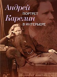 Андрей Карелин. Портрет в интерьере #1