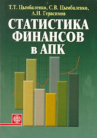 Статистика финансов в АПК #1