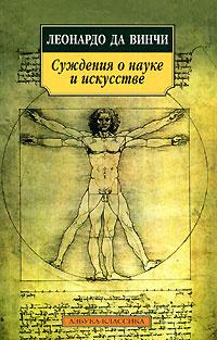 Суждения о науке и искусстве | да Винчи Леонардо #1