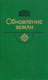 Обновление земли | Шолохов Михаил Александрович #1