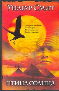 Птица солнца | Смит Уилбур #1