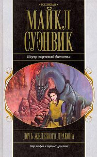 Дочь железного дракона | Суэнвик Майкл #1