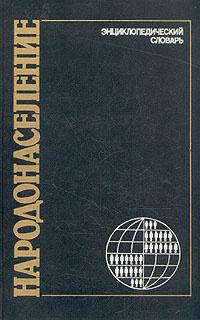 Народонаселение. Энциклопедический словарь #1