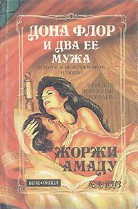 Дона Флор и два ее мужа   Калугин Юрий, Амаду Жоржи #1