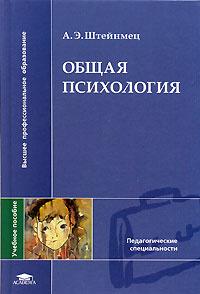 Общая психология | Штейнмец Артур Эмануилович #1