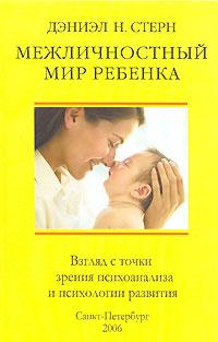 Межличностный мир ребенка. Взгляд с точки зрения психоанализа и психологии развития  #1