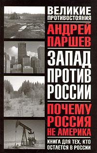 Почему Россия не Америка. Книга для тех, кто остается в России  #1