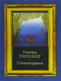 Редьярд Киплинг. Стихотворения #1