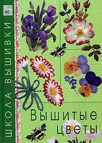 Вышитые цветы #1