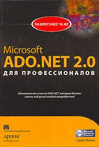 Microsoft ADO.NET 2.0 для профессионалов #1